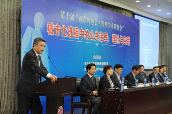 南开大学校长龚克在大会开幕式上发言,周恩来政府管理学院院长吴志